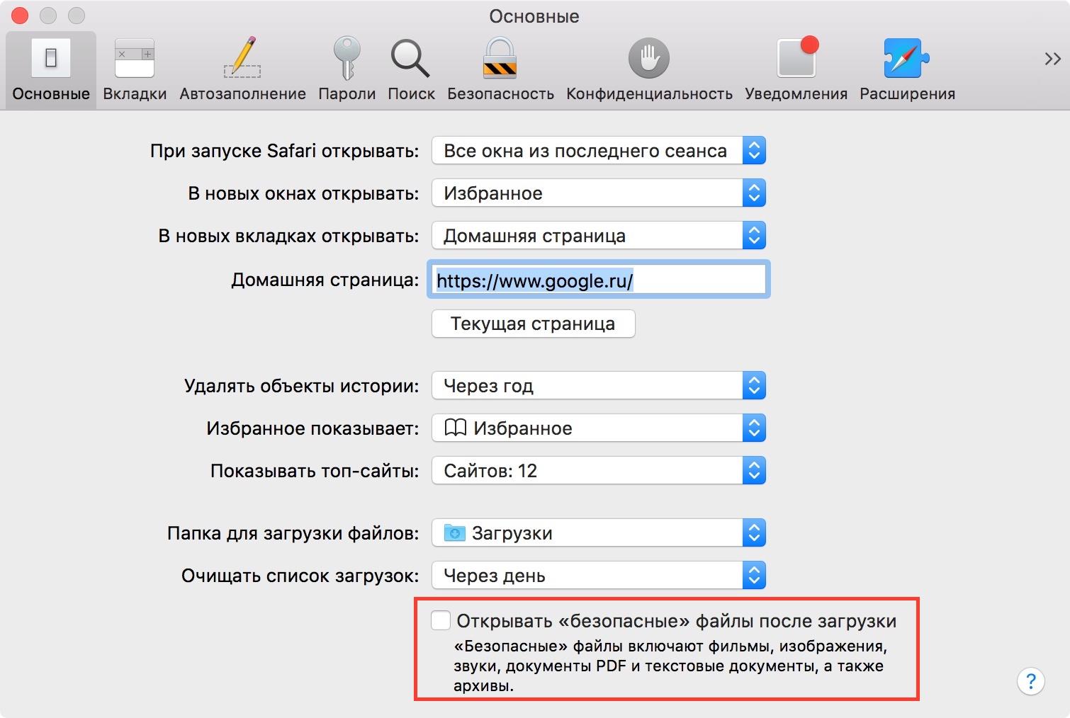 """Открывать """"безопасные"""" файлы после загрузки macOS"""