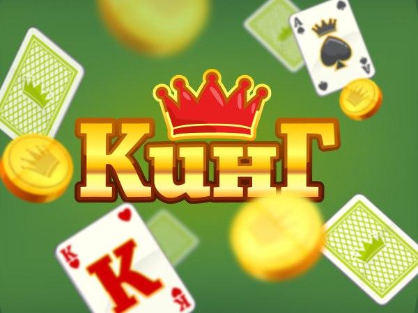 Кинг игра