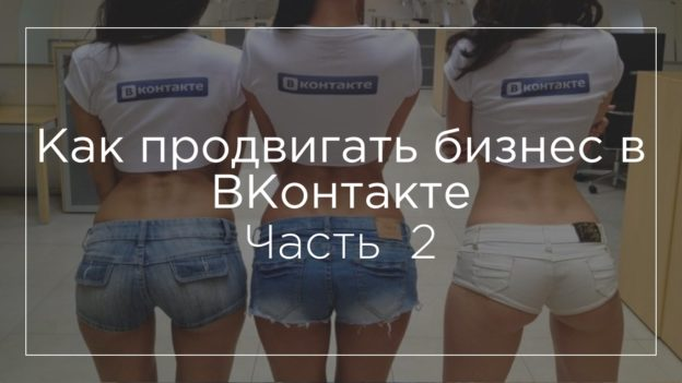 Продвижение бизнеса в вконтакте - часть 2