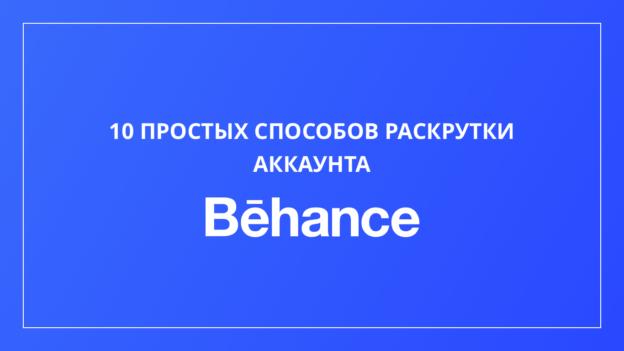 Как раскрутить аккаунт на Behance