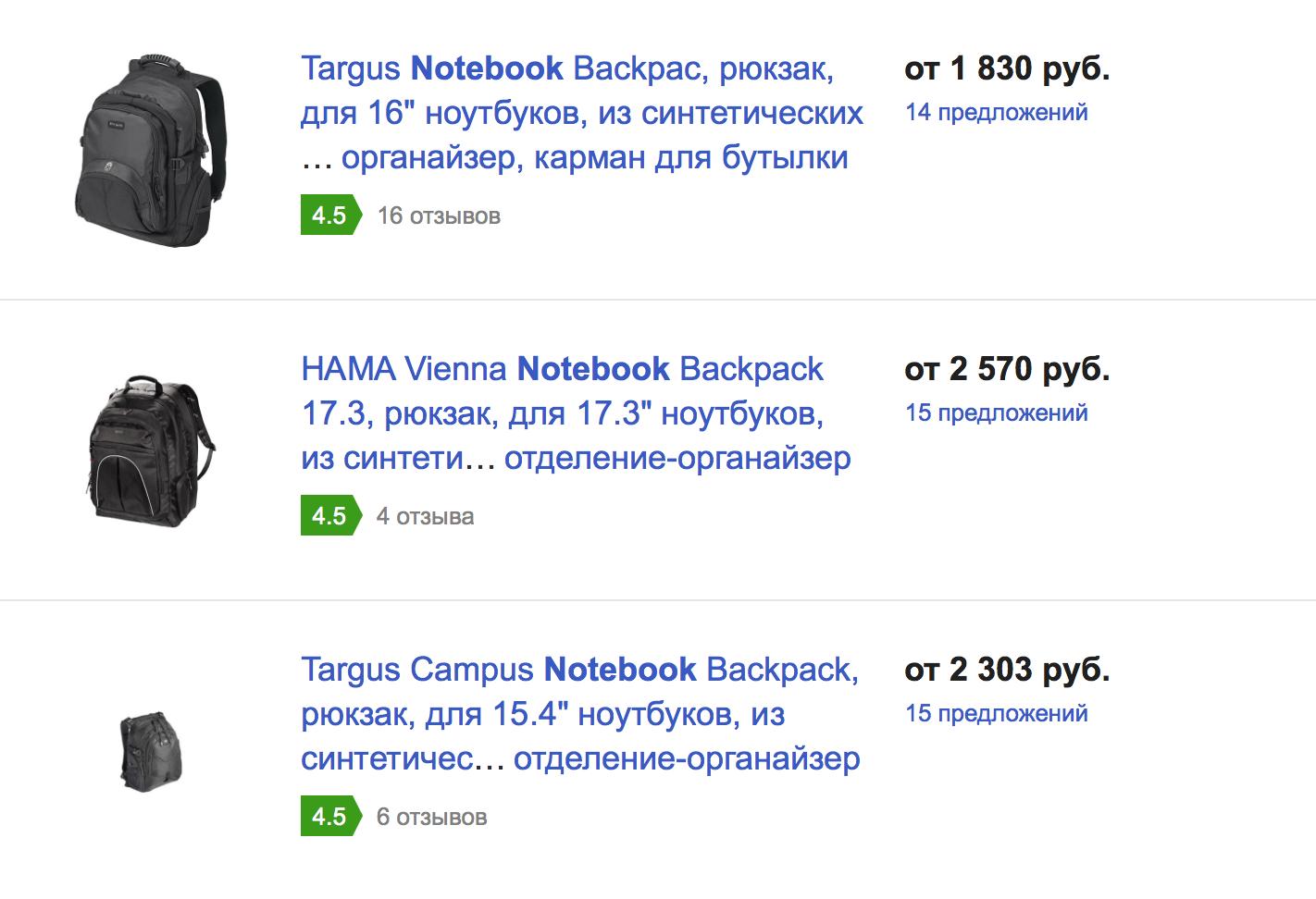 Рюкзак для ноутбука на Яндекс.Маркет