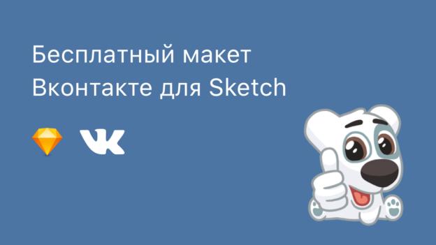 Макет Вконтакте